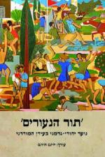 The Age of Youth - German-Jewish Young Generation and Modern Times