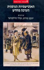 German Antisemitism - A Revaluation