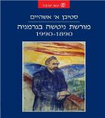 The Nietzsche Legacy in Germany, 1890 - 1990