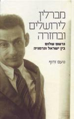 From Berlin to Jerusalem and Back - Gershom Scholem between Israel and Germany