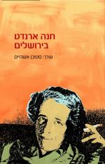 Hanna Arendt in Jerusalem