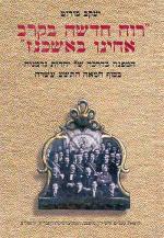 A New Spirit Among Our Bretheren in Ashkenaz - German Jewry's Change in Direction at the End of the 19th Century