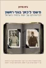 German Jews In Israel - Memories And Past Images