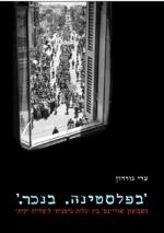 In Palestine, Un A Foreign Land - The Orient: A German-Language Weekly Between German Exile And Aliya