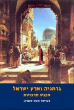 Germany and the Land of Israel - A Cultural Encounter