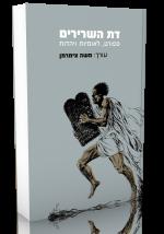 Muscular Religion - Sport, Nationalism, Judaism