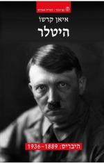 Hitler - 1889-1936 Hubris