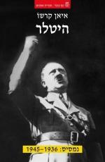 Hitler - 1936-1945 Nemesis